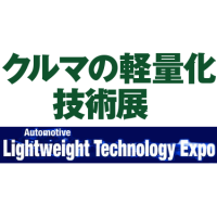 Automotive Lightweight Technology Expo 2021 Tokio