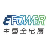 E-Power 2020 Shanghai