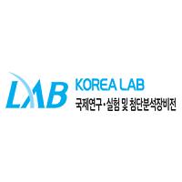 Korea Lab 2020 Goyang