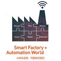 Smart Factory + Automation World  Seoul