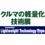 Automotive Lightweight Technology Expo, Tokio