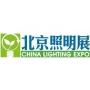 China Lighting Expo, Peking