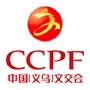 CCPF China Yiwu Cultural Products Trade Fair, Yiwu