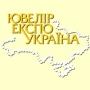 Jeweller Expo Ukraine, Kiew