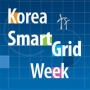 Korea Smart Grid Week, Seoul